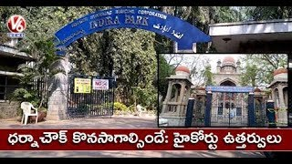 High Court Interim Orders To Continue Dharna Chowk At Indira Park | Hyderabad | V6 News