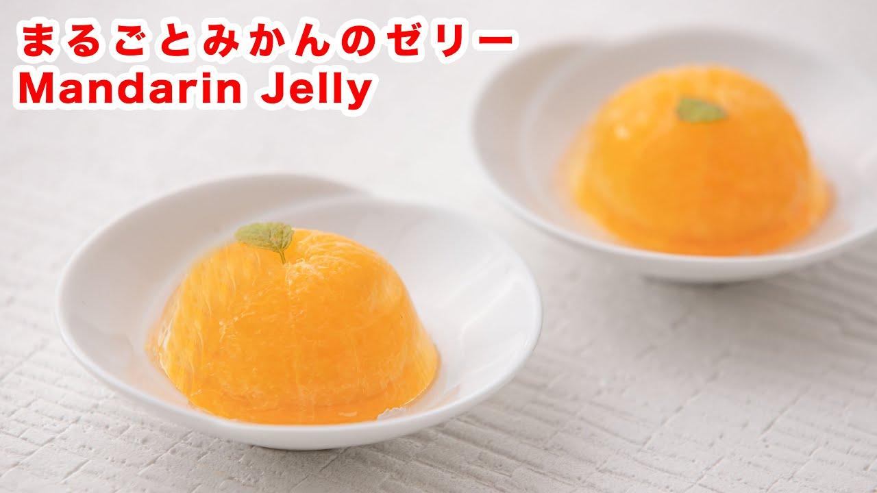 """【ぷるるん♪】お家で作ろう まるごとみかんゼリー の作り方!!How To Make """" Mandarin Jelly"""" recipe"""