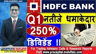 HDFC BANK Q 1 RESULTS |  धमाकेदार  250 % डिविडेंड | HDFC BANK Q1 RESULTS 2019 2020
