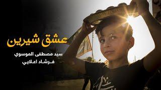 عشق شيرين | سيد مصطفى الموسوي - فرشاد اعلايي