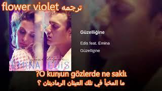 نسخة عن اغنية جمالك - غناء المطرب اديس Edis feat. Emina – Güzelliğine مترجمة للعربيه