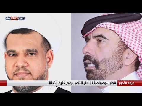 قطر ومواصلة إنكار التآمر رغم كثرة الأدلة  - نشر قبل 5 ساعة