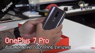 แกะกล่องรีวิว Oneplus 7 Pro เรือธงสเปคโหด ตอบทุกโจทย์ ราคาน่าคบ!!