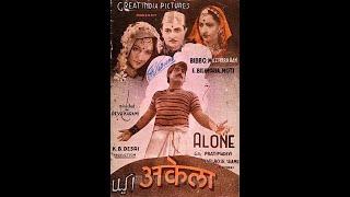 AKELA (1941) -  Piya na bole bulaay haari - Rajkumari Dubey