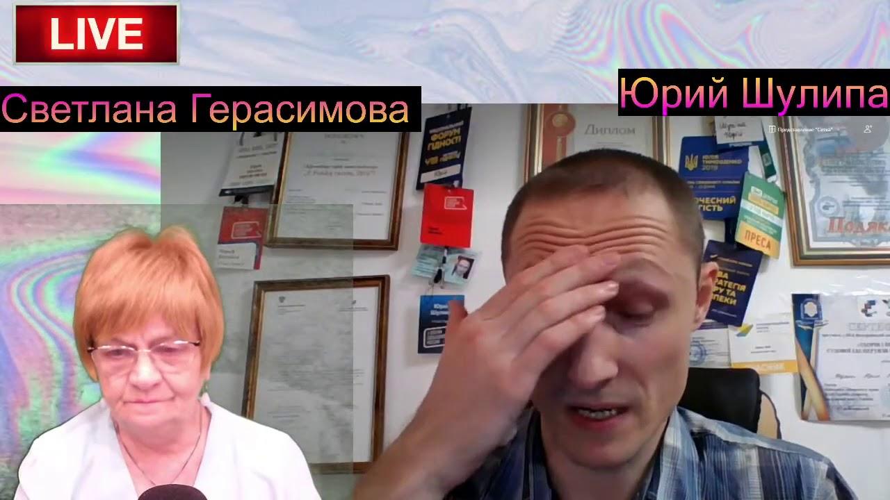 Навальный президент Московии? Распад России. Митинг 23 января! Юрий Шулипа у Светланы Герасимовой.