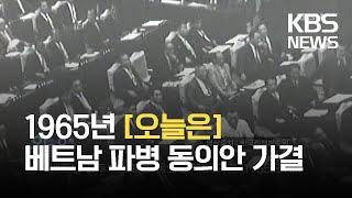 [오늘은] 베트남 전투부대 파병 동의안 국회 가결 (1…