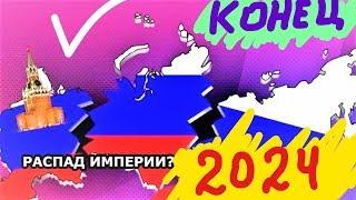 В 2024 году Россия развалится или развалит Мир