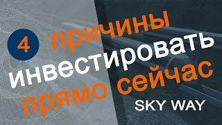 Акции  Sky Way - дисконт все ниже  Выгода до 10 % при инвестировании