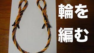ロープの端末に輪を作ってみた/ロープワーク5