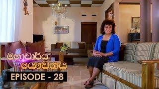 Mahacharya Yauvanaya | Episode 28 - (2018-08-18) | ITN Thumbnail