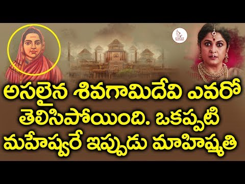 Do you Know Maahishmati Really Exists | Real Life Shivagami | Unknown Facts | Eagle Media Works