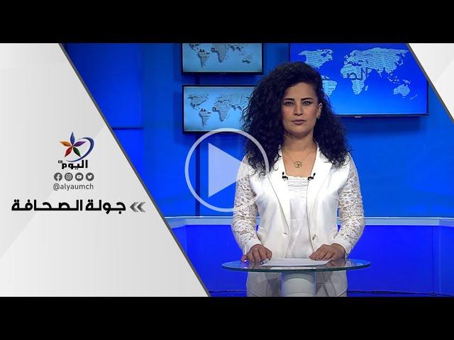 جولة الصحافة   قناة اليوم 17-09-2021