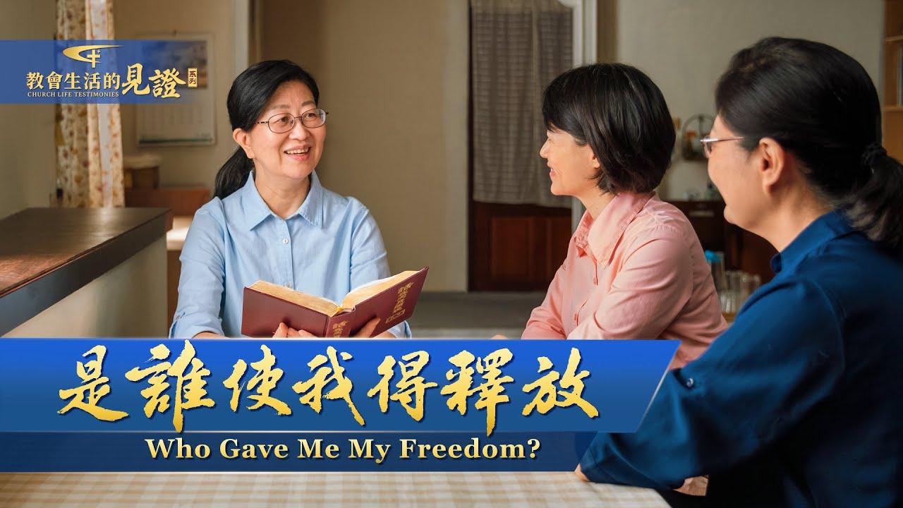 基督徒的经历见证《是谁使我得释放》