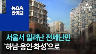 [경제 톡톡톡]서울서 밀려난 전세난민…'하남·용인·화성…