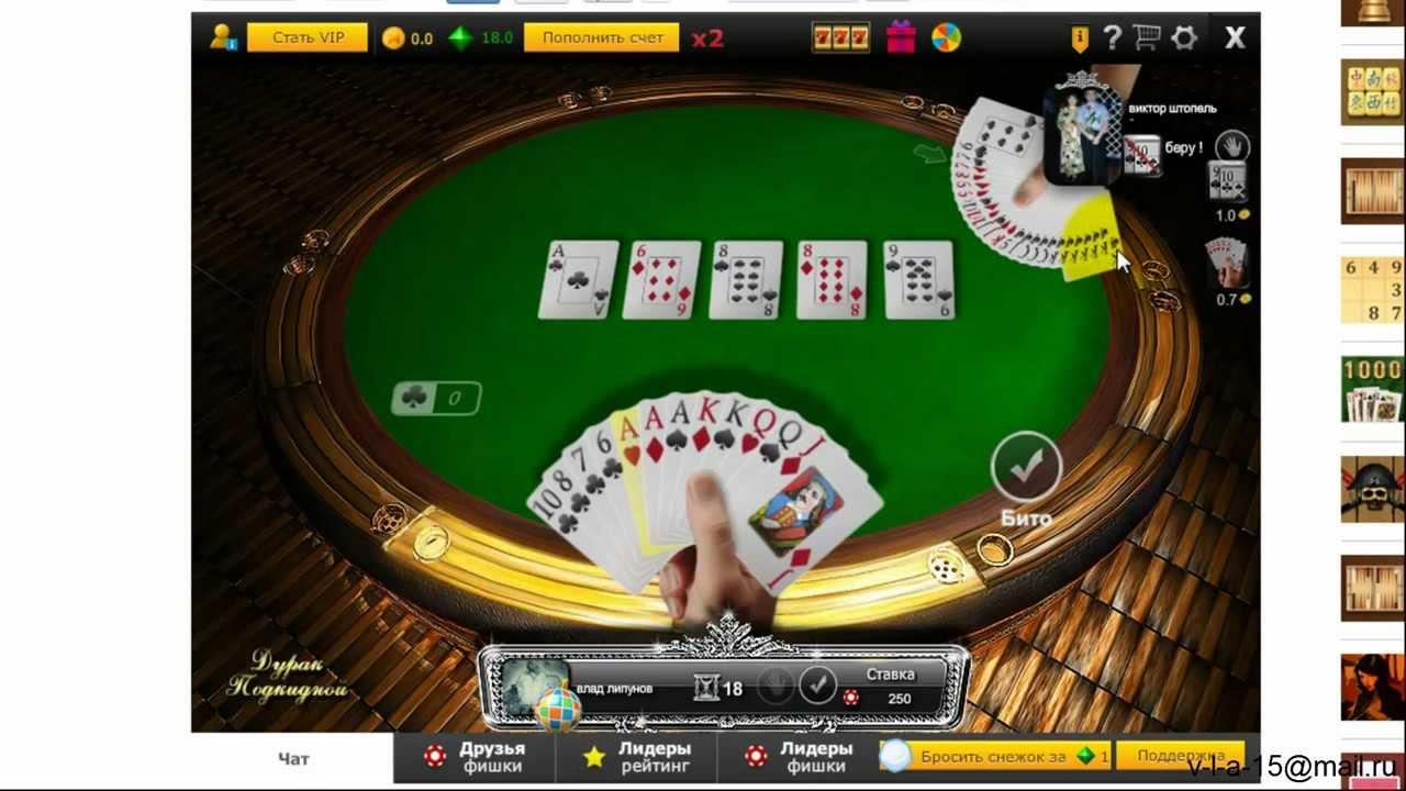 Играть в дурака онлайн в казино бесплатно новинки онлайн казино