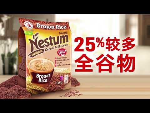 NESTUM Brown Rice