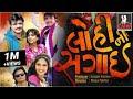 Lohini Sagai -New Gujarati Movie    Pari Parmar    Jignesh Kaviraj    Rakesh Barot    Rohit Thakor