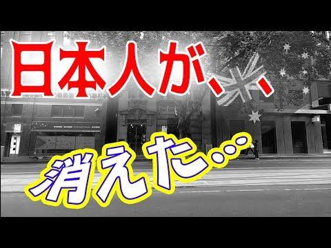 【海外の反応】「日本人が、消えた」オーストラリア国民からもれる溜息