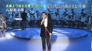 010石原裕次郎 - 夜霧よ今夜も有難う1