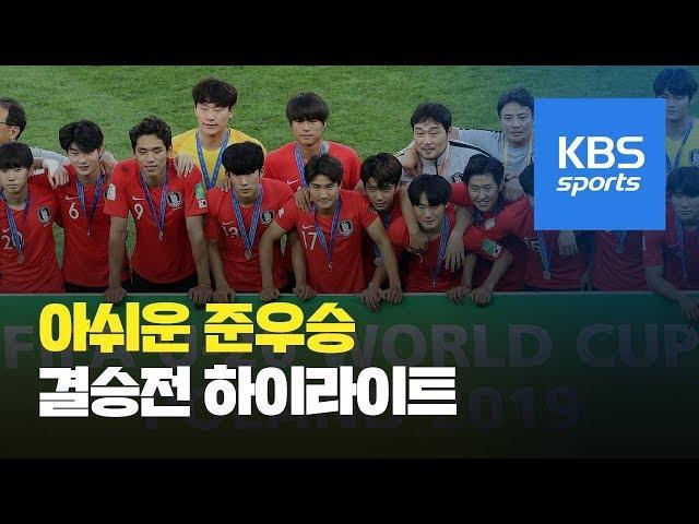준우승 한국 '잘 싸웠다'…U-20 결승전 하이라이트 / KBS뉴스(News)