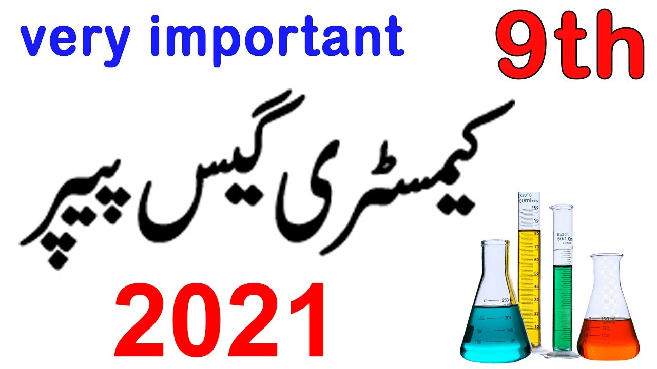 9th Class Chemistry Very important Guess paper Questions 2019