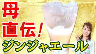 【母直伝!!】手作り生ジンジャエール/みきママ