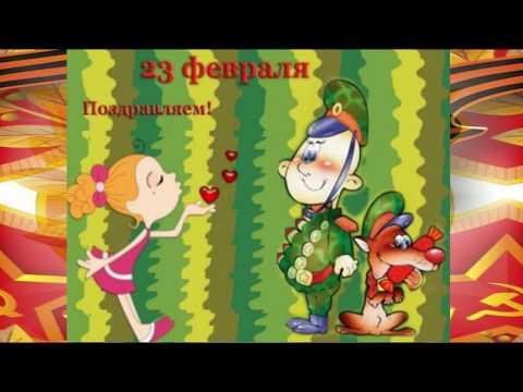 Музыкальное поздравление-открытка с 23 февраля, Днем защитника Отечества