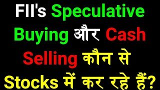 🔴🔴 FII Speculative buying and Cash Selling - Live Q&A with Nitin Bhatia (HINDI)