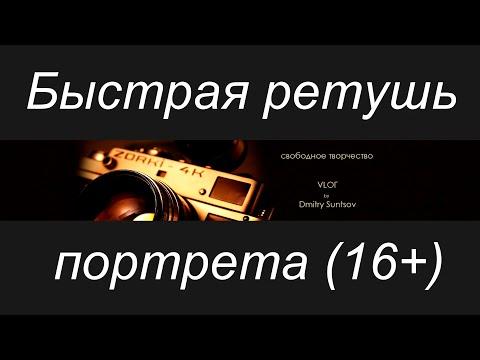 Стрим(16+).Быстрая ретушь кожи в фотошоп (на русском)