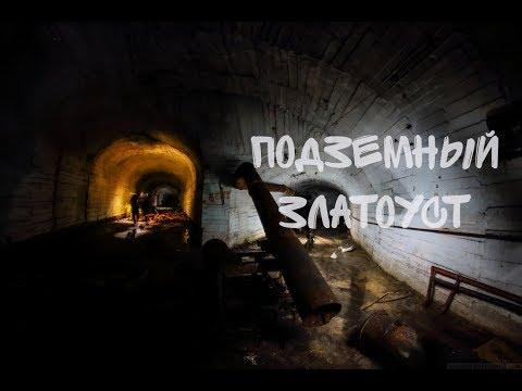 Запретный Златоуст / огромный заброшенный бункер на территории завода Булат (Челябинская Область)