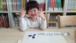 애플유나TV 5살유나와 겨울왕국 그리기 물감놀이 올라프…