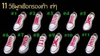 11 วิธีผูกเชือกรองเท้า เท่ๆ ไม่ซ้ำใคร