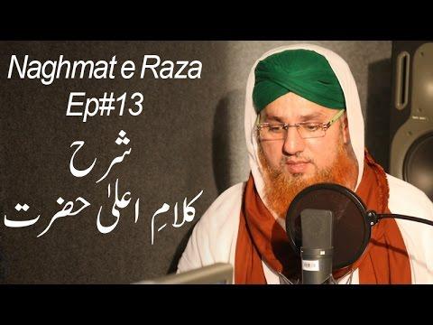 Download Madni Madinay Walay MP3 Naat by Owais Raza Qadri