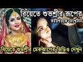 বিয়েতে শুভশ্রীকে চমৎকার রূপ কে দিয়েছিলেন দেখেনিন Subhashree Ganguly's Makeup Artist & Makeup Video