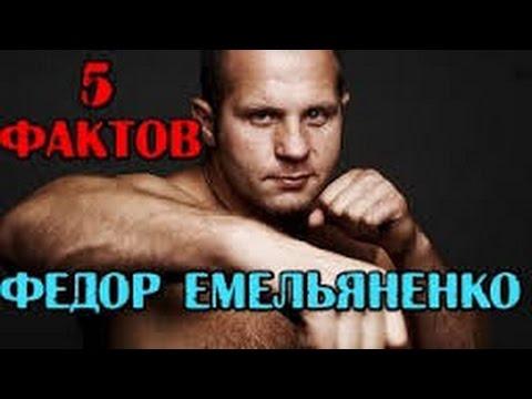 5 фактов - ФЕДОР ЕМЕЛЬЯНЕНКО
