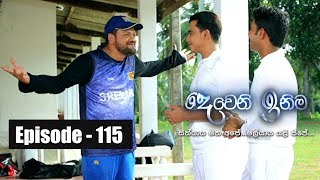 Deweni Inima | Episode 115 14th July 2017 Thumbnail