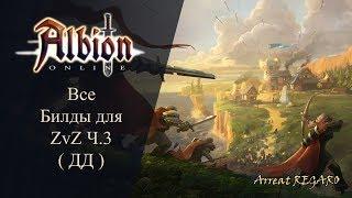 Albion online : Все билды для ZvZ Ч.3 ( ДД )