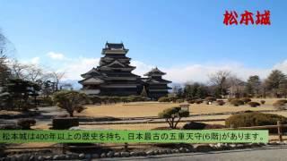 旅レポ動画 Part2です! Part2は長野駅出発から松本観光、諏訪湖まで! ...