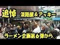 【追悼】ラーメン企画【西成】第6弾オープニングにて...