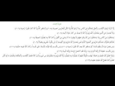 SURAH AN-NISA #AYAT 105-113: 29th May 2020