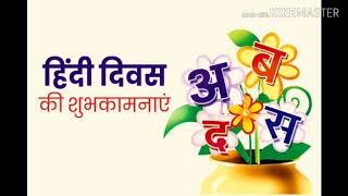 Hindi Diwas 2019 | Happy Hindi Diwas Wishes Images & Quotes