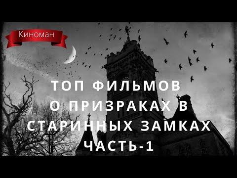 ТОП фильмов о призраках в старинных замках. Часть-1