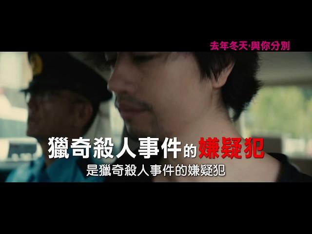 「去年冬天,與你分別」中文電影預告