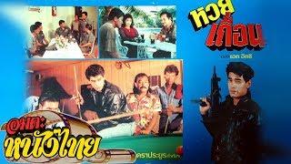 หวยเถื่อน | Thai Movie
