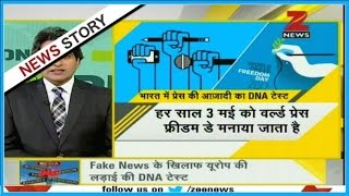 DNA: Is media actually free from all boundations in India?
