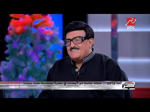 سمير غانم: حمدي الميرغنى بيهلنكى من الضحك