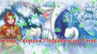 Рождественский спектакль «Морозко» в Воскресной школе п. Монино. 20.01.2019