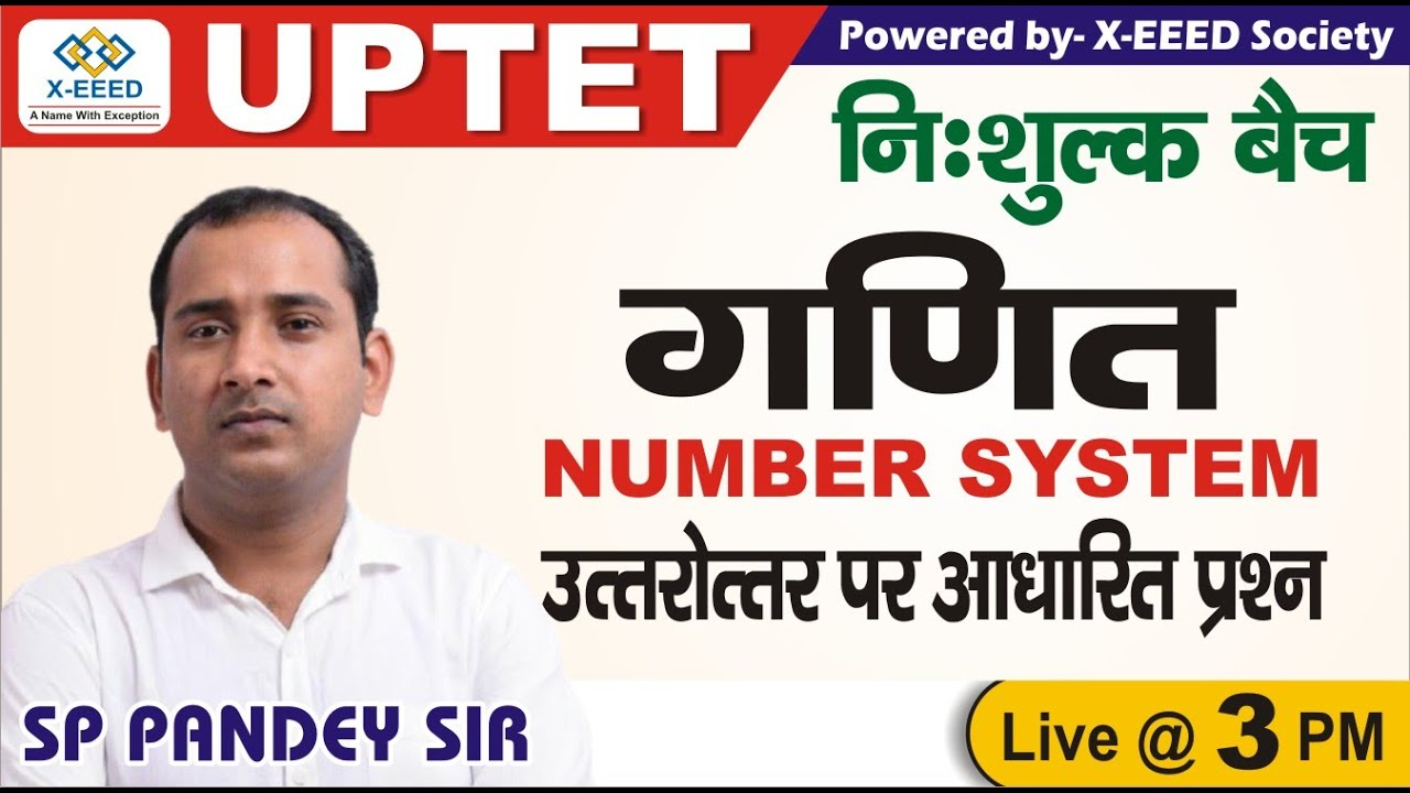 UPTET || निःशुल्क बैच || गणित- 8 || By SP Pandey Sir