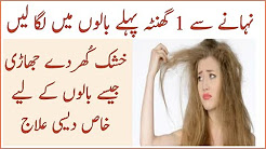 New Desi Totkay-  Remedy for Dry & Damaged Hair