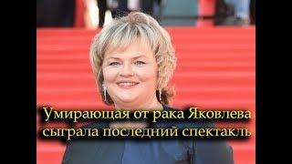 Последнее желание  актрисы Александры Яковлевой исполнилось